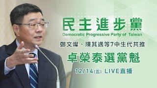鄭文燦、陳其邁等7中生代共推 卓榮泰選黨魁