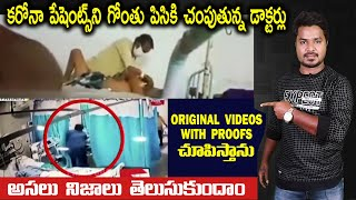 Facts about Viral video about Doctors | News | In Telugu | Vikram Aditya Latest Videos | #EP283