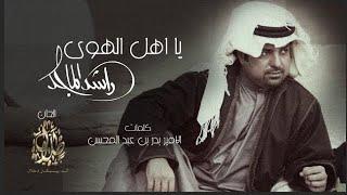 اغاني حصرية Rashed Al Majed … Ya Ahl El Hawa | راشد الماجد … يا اهل الهوى تحميل MP3