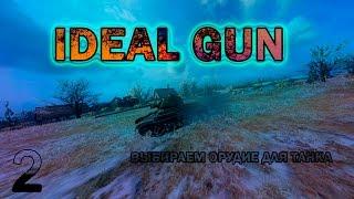 Выбираем орудие для танка #2 - World of Tanks / GustikPS