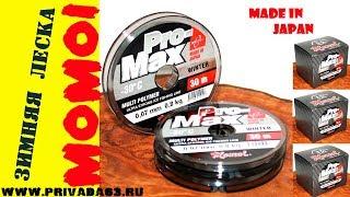 Зимняя леска momoi pro-max prestige