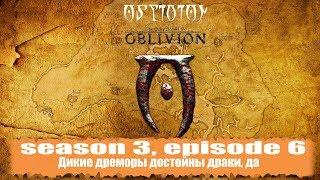 Дикие дреморы достойны драки, да [Oblivion, season 3, episode 6]