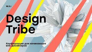 Конференция Design Tribe
