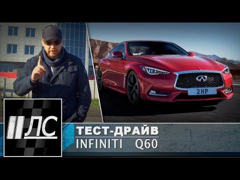 Infiniti Q60 Coupe Купе класса A - тест-драйв 4
