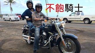 【歐胡島 夏威夷】騎到哪吃到哪!不飽騎士美食導航,老詹帶路,這就出發!!!【愛玩客之移動的廚房】#261
