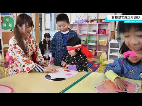 着物姿でお正月遊び 十和田の保育園