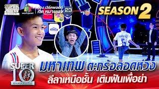 น้องภูมิ มหาเทพ ตะกร้อลอดห่วง ลีลาเหนือชั้น เติมฝันเพื่อย่า | SUPER 10 Season 2