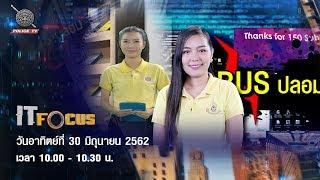 รายการ IT Focus : วันที่ 30 มิถุนายน 2562
