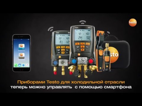 Интелектуальные технологии testo Smart World для холодильных систем