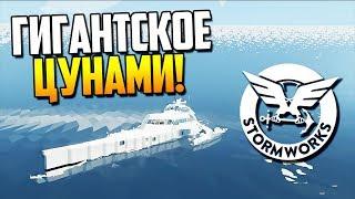 Корабли против ЦУНАМИ! | Stormworks: Build and Rescue (Update v0.4.51)