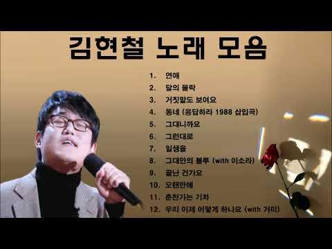 김현철 노래 모음