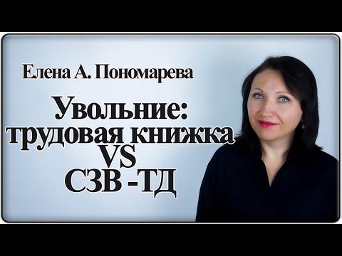 Проблема записи об увольнении в СЗВ-ТД - Елена А. Пономарева