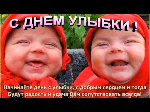 ДЕНЬ УЛЫБКИ! Красивое Поздравление  С Днем Улыбки!  МИР ПОЗДРАВЛЕНИЙ Екатерина Мироневич