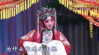 纪念赵荣琛先生诞辰一百周年 折子戏专场 1/2  【空中剧院 20160507】