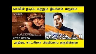 Vishwaroopam 2 Review | Kamal Haasan | Rahul Bose | Pooja Kumar | Andrea Jeremiah |