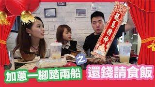 [Vlog] 加蔥請食飯|澳門赤火燒烤|『多D Share:Vlog篇』