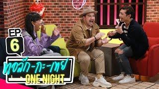 ทอล์ก-กะ-เทย ONE NIGHT | EP.6 แขกรับเชิญ 'เจนนี่ ปาหนัน, โอ๊ต ปราโมทย์'