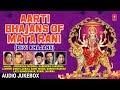 Aarti Bhajans of Mata Rani I Anuradha Paudwal, Sonu Nigam, Narendra Chanchal,  Lakhbir Singh Lakkha