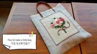 퀼트&프랑스자수 Embroidery - 울사 토드백 만들기 How To Make A Tote Bag
