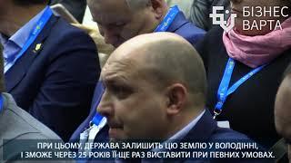 Ринок землі. Виступ Івана Мірошниченка на Всеукраїнському Земельному Форумі