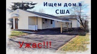 Поиск Дома в США. Ужасные дома.