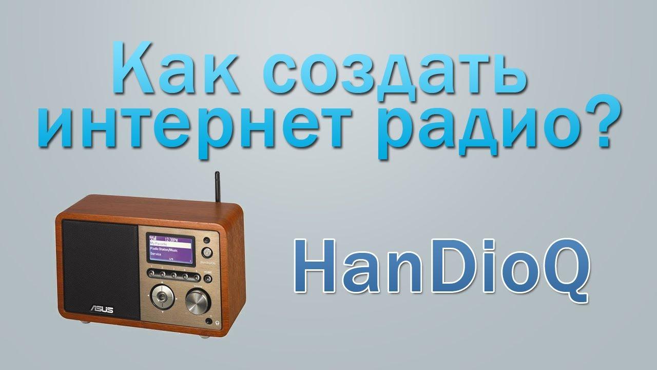 Интернет-радио и