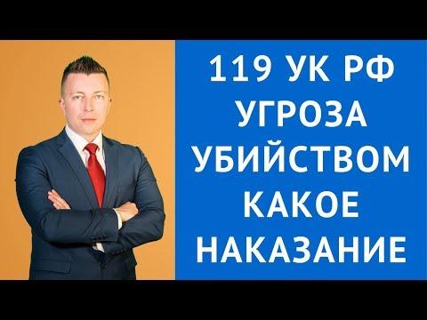 ст 119 УК РФ - Угроза убийством или причинением тяжкого вреда здоровью - Адвокат по уголовным делам