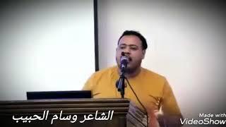 تحميل اغاني الشاعر وسام الحبيب __(ابوذية )على بنت الجامعة MP3