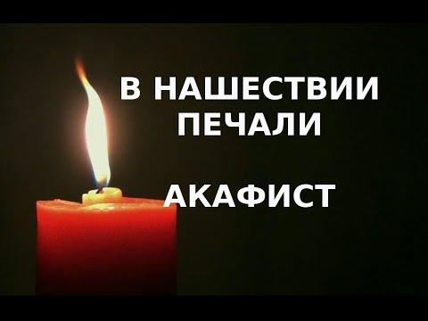 Молитва. Православие.Акафист в нашествии печали
