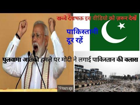 पुलवामा आतंकी हमले के बाद गरजे नरेंद्र मोदी पाकिस्तान को लिया आड़े हाथों
