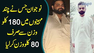 This Man Lost 100kg Weight In Few Months | 180kg To 80kg Transformation Story - Diet Plan & Workout