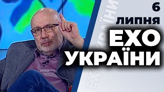 """Ток-шоу """"Ехо України"""" Матвія Ганапольського від 6 липня 2020 року"""