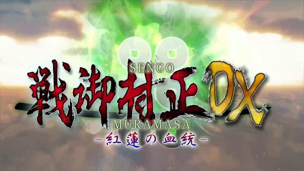 戦御村正DX 紅蓮の血統