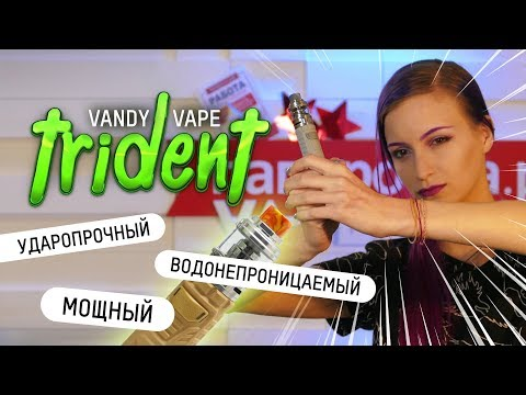 Vandy Vape Trident Kit – набор - видео 1