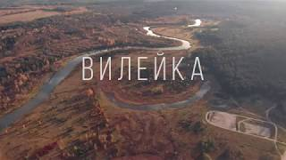 Вилейка - Город на реке Вилия | DJI Mavic Air 4K Cinematic Video