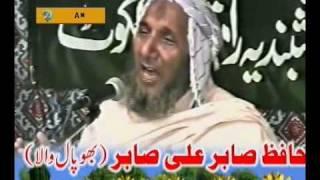 PUNJABI URDU DUA( Hafiz Sabir Ali Sabir)IN SIALKOT.BY Visaal