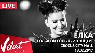 Live: Ёлка - Большой сольный концерт (Crocus City Hall, 18.02.2017)