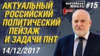 ПАРТШКОЛА ПНТ #15 «Актуальный политический пейзаж и задачи ПНТ» Степан Сулакшин
