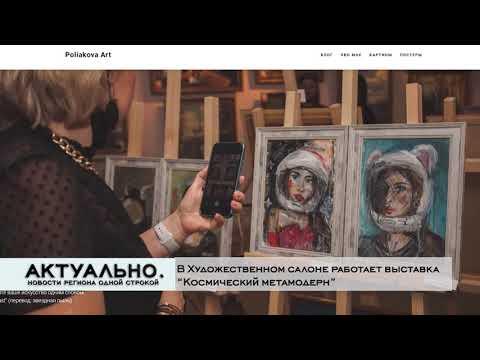 Актуально Великие Луки / 03.09.2021