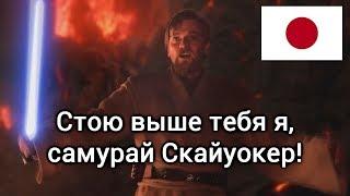 Если бы Звёздные Войны были АНИМЕ. ТЫ НЕДООЦЕНИВАЕШЬ МОЮ МОЩЬ!