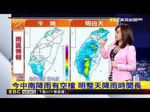 氣象時間 1080705 晚間氣象 東森新聞