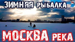 Зимняя рыбалка на реке москве