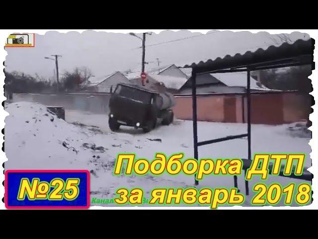 Записи с видеорегистратора №25 ( Подборка ДТП за январь 2018 )