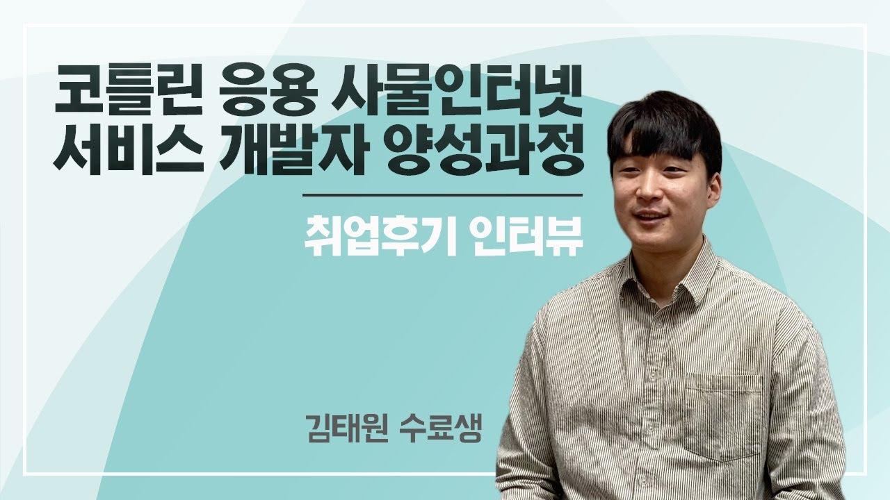 코틀린 응용 사물인터넷 서비스 개발자 양성과정 김태원 님 인터뷰