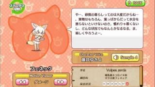 アプリ版けものフレンズモーション&ボイス集09ヒメウォンバット~ホッキョクオオカミ