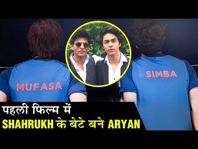 First Look | Aryan Khan Debut With Father Shahrukh Khan | The Lion King