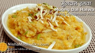 Moong Dal Halwa Recipe   Instant Moong Dal Sheera   Easy Moong Dal Halva using condensed milk