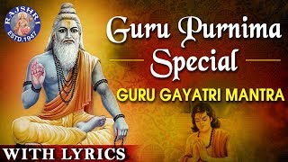 Guru Gayatri Mantra 108 Times With Lyrics | गुरु