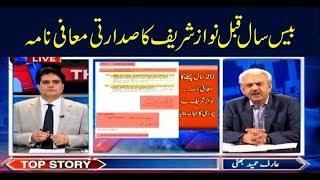 The Reporters | Sabir Shakir | ARYNews | 1 April 2019