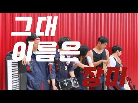 [그대 이름은 장미] 로즈 팩토리 TV - EP.02